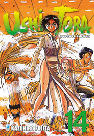 Ushio E Tora Perfect Edition 14