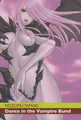Dance In The Vampire Bund 8